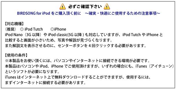ipod注意書き