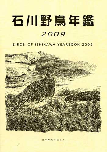 石川野鳥年鑑2009