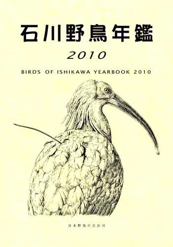 石川野鳥年鑑2010