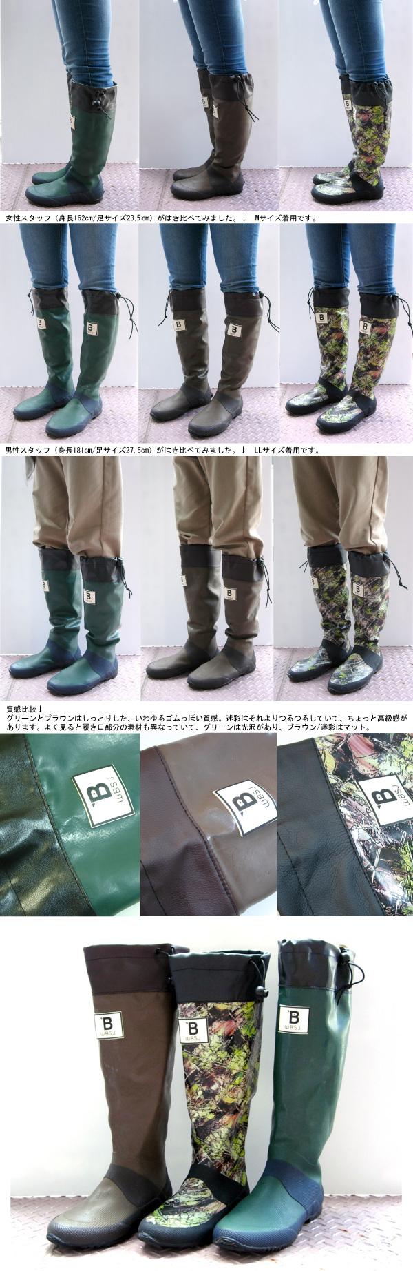 BW長靴比較