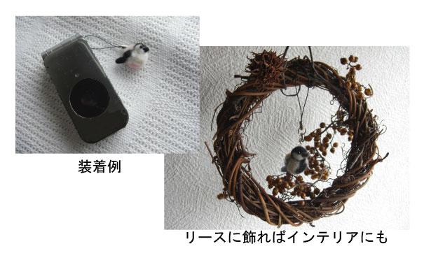 アトリエ山鳩 羊毛プチ 装着例